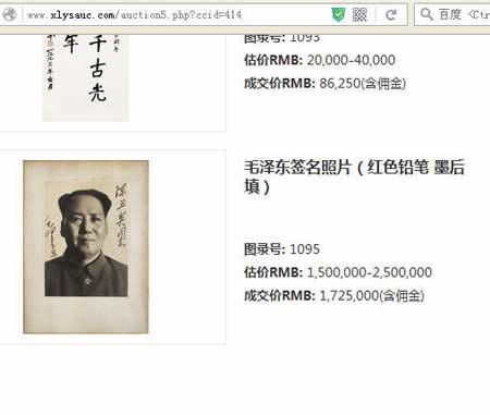 Xiling Yinshe 2012 spring auction price: Mao Zedong signed photo USD 265,000 (RMB 1,725,000)