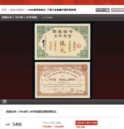 China Guardian auction price RMB 694,400 (USD 106,800) of the Military banknote autographed by Sun Zhongshan in first year of the Republic of China