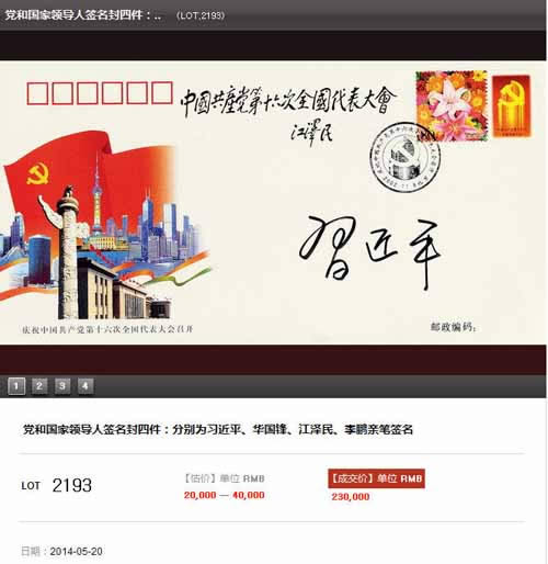 Chinese Guardian 2014 Spring Auction-The celebrity letter signature special auction. Transaction result -2 ( the picture is autographed by Xi jin ping)