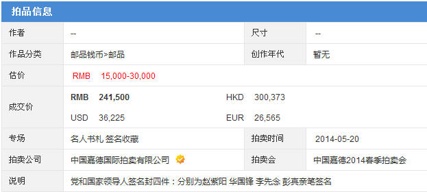 The party and state leaders of China signed four pieces, evaluation RMB 15000-30000 Transaction price RMB 241500