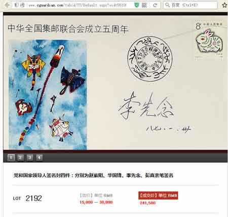 Chinese Guardian 2014 Spring Auction-The celebrity letter signature special auction. Transaction result -1 ( the picture is autographed by Li xian nian)