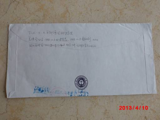 German Chancellery reply envelope. one piece 228X114