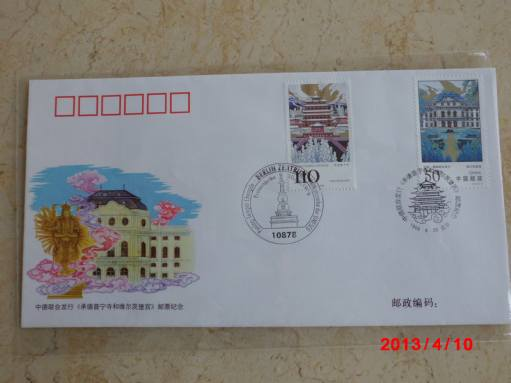 1998-19 First Day Cover (FDC) made in China