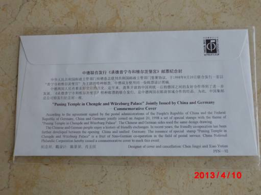 PFN-92 Commemorative Cover (FDC) made in China