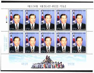 Commemorative stamps issued by the Republic of Korea after Kim Dae-jung was elected the fifteenth president of South Korea in 1998 (Original size of the stamp 36x52mm, the sheet stamps 170x156mm)