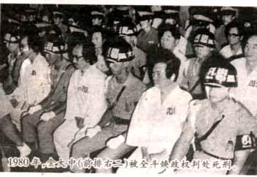 In 1980, Kim Dae-jung was sentenced to death by Chun Doo Hwan regime