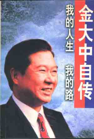 """My life, my road --- Kim Dae-jung autobiography"" (China foreign language press, 1998)"