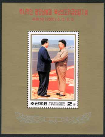 A souvenir sheet issued by North Korea (The original size 85x110mm)