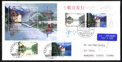 A first day entiire cover with these stamps and souvenir sheet sent by German friend Chilian