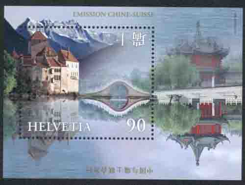 Switzerland issued a souvenir sheet