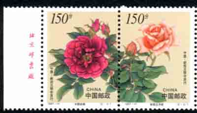 1997-17 stamps issued by china. A set of 2 pieces.